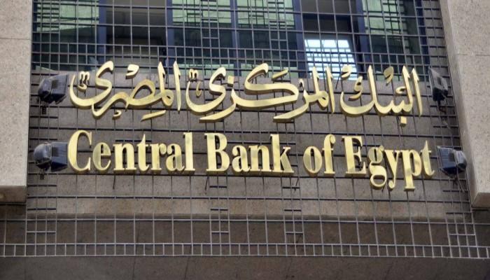 للمرة الرابعة خلال شهر.. مصر تطرح سندات خزانة بـ9.5 مليار جنيه