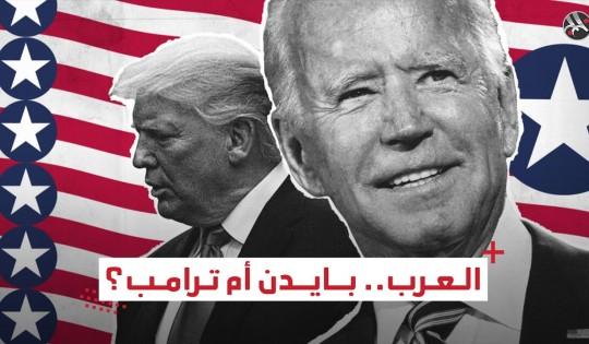 العرب.. بايدن أم ترامب؟
