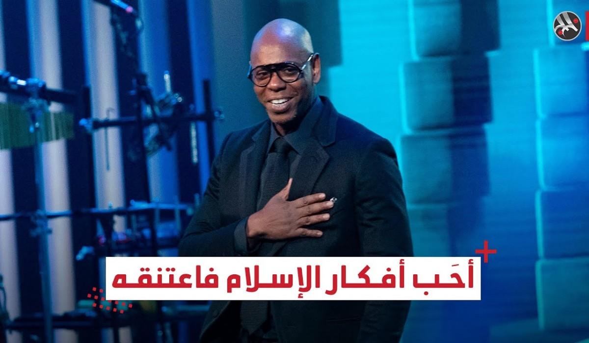 """قصة إسلام الكوميدي الأمريكي """"ديف شابيل"""""""