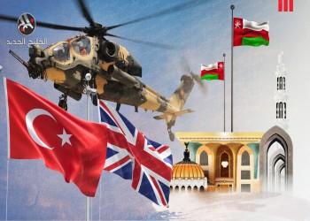 تسهيلات دفع لصفقات الأسلحة.. كيف تدعم تركيا وبريطانيا عمان في أزمتها المالية؟