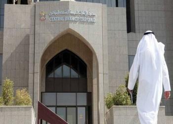 لمواجهة كورونا.. المركزي الإماراتي يمدد حزمة تحفيز اقتصادية