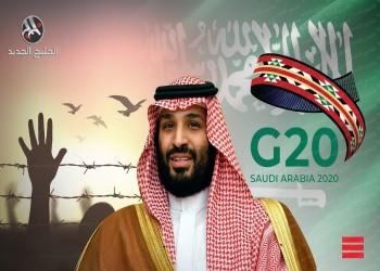 قمة العشرين.. خطوات سعودية لتحسين صورتها قبل تنصيب بايدن
