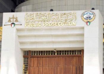بالقانون.. نائب كويتي سابق يفلت من عقوبة سجن 10 سنوات