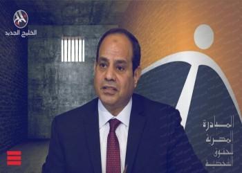 السلطات المصرية تؤيد قرار التحفظ على أموال قيادات المبادرة