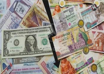 تعويم العملات واغراق المواطن