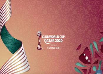 مونديال الأندية قطر 2020.. بطولة فيفا الأولى بعد كورونا بحضور جماهيري