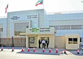 نيابة الكويت حققت في 45 بلاغا بشبهات فساد خلال 2020