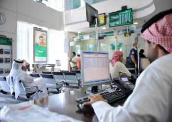 السعودية فقدت 29.6 مليار دولار من احتياطياتها في 2020