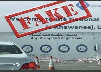 """الإمارات ترد على إعلان """"مفبرك"""" يصف الألمان بالجراثيم"""