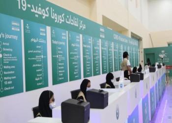 السعودية تعتزم التوسع في إقامة مراكز اللقاح المضاد لكورونا