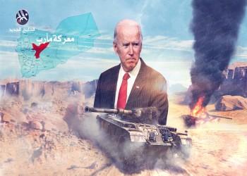 معركة مأرب وسياسة بايدن في اليمن.. مرحلة جديدة أم تصعيد آخر؟