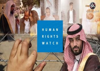 رايتس ووتش: اشتداد القمع والتعذيب في السعودية رغم الإفراج عن سجناء