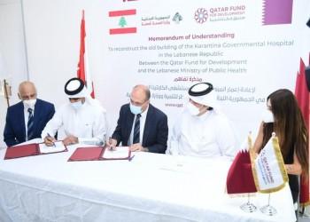 قطر ولبنان يوقعان مذكرة تفاهم لإعادة إعمار مستشفى في بيروت