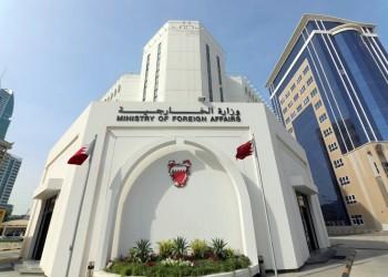 البحرين تتبرأ من حراك حقوقي ضد إيران يقوده نائب سابق بالشورى