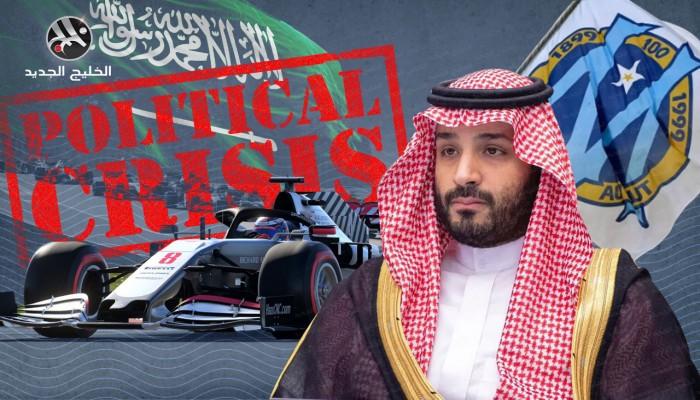 مجلة فرنسية: بن سلمان يلمع صورته ويغطي أزماته السياسية بسباق الفورمولا-1