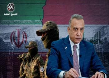 الكاظمي في مواجهة شاقة مع مليشيات إيران بالعراق.. من ينتصر؟