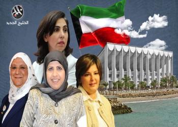 هل فشلت جهود التمكين السياسي للمرأة في الكويت؟
