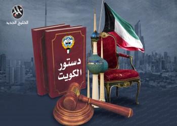 دستور الكويت على المحك مع استمرار الأزمة السياسية في البلاد
