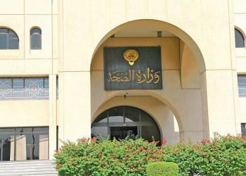 نزاهة الكويتية تحيل موظفين في وزارة الصحة إلى النيابة
