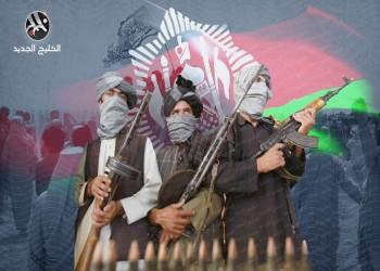 كيف تتعامل السعودية مع عدم اليقين الذي أثاره الانسحاب الأمريكي من أفغانستان؟