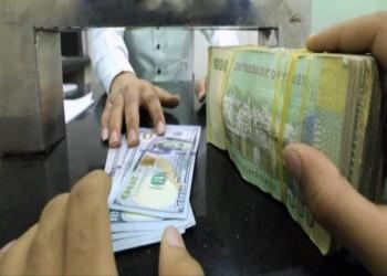 السعودية والإمارات وأمريكا وبريطانيا قلقون إزاء انخفاض قيمة الريال اليمني