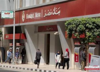 مليار دولار.. بنك مصر يعتزم الحصول على أكبر قرض في تاريخه