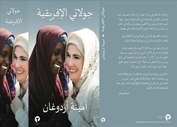 جولاتي الإفريقية.. كتاب مذكرات بقلم أمينة أردوغان عن زياراتها لـ23 بلدا